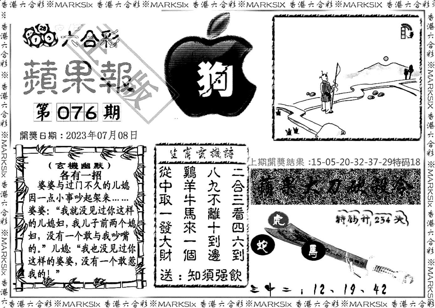 076期六合三合皇(黑白)