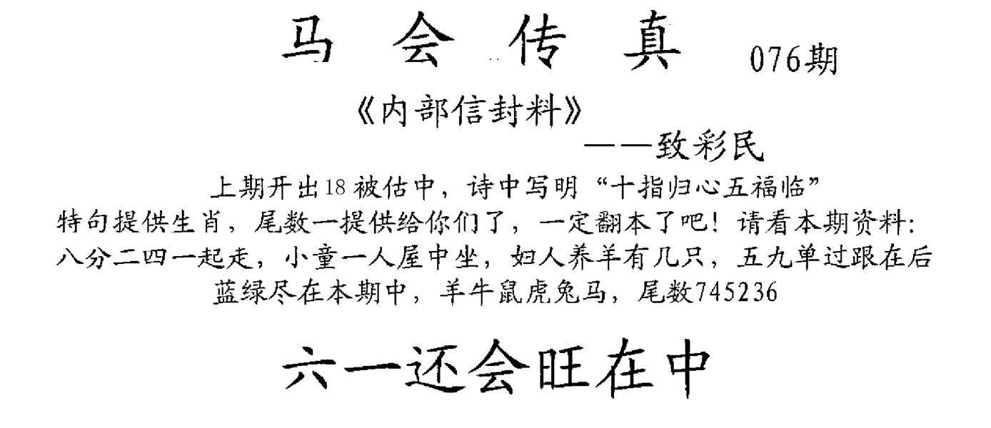 076期马会传真(黑白)