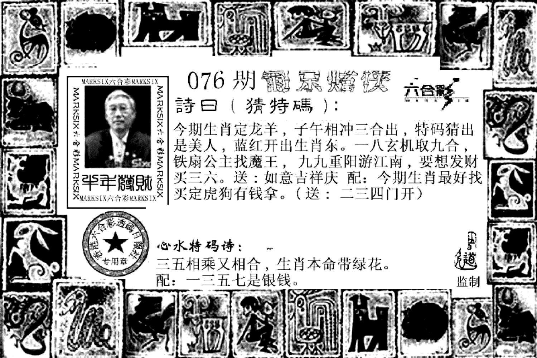 076期葡京赌侠(新)(黑白)