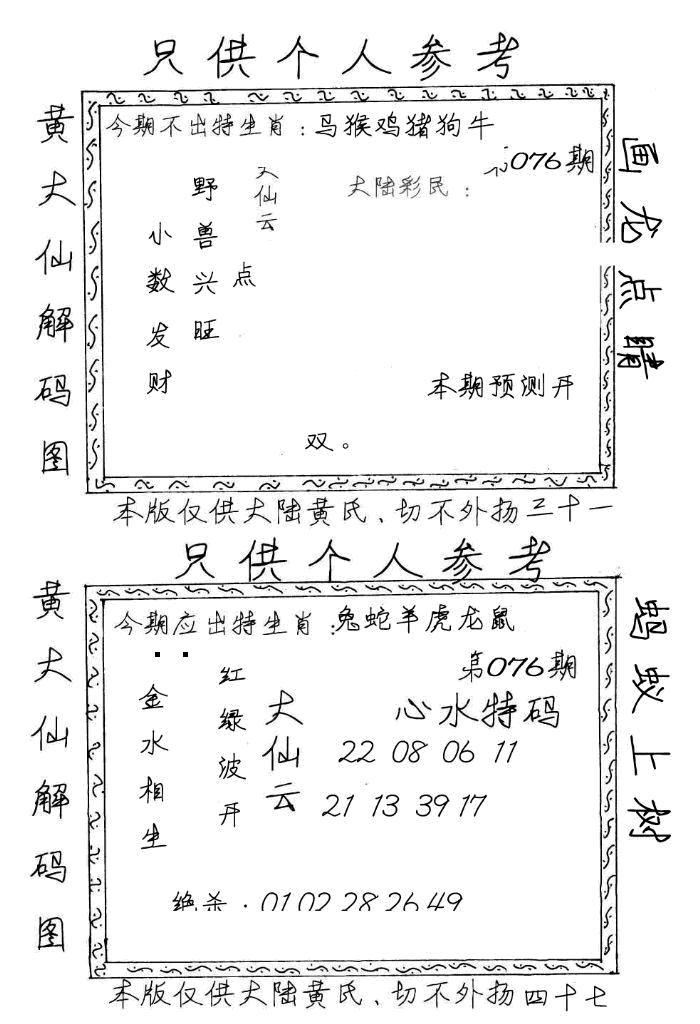 076期黄大仙梅花解码图(手写版)(黑白)