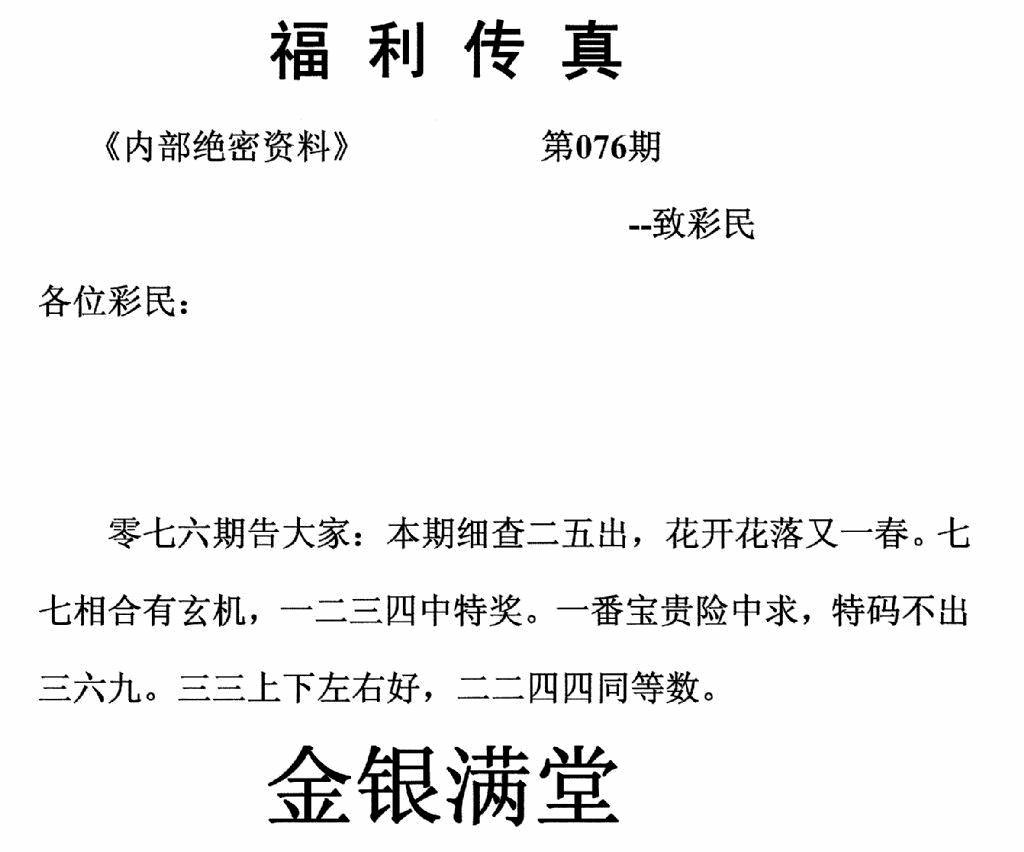 076期福利传真(正版)(黑白)