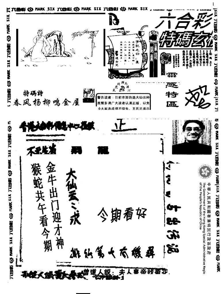 076期大仙云来料(黑白)