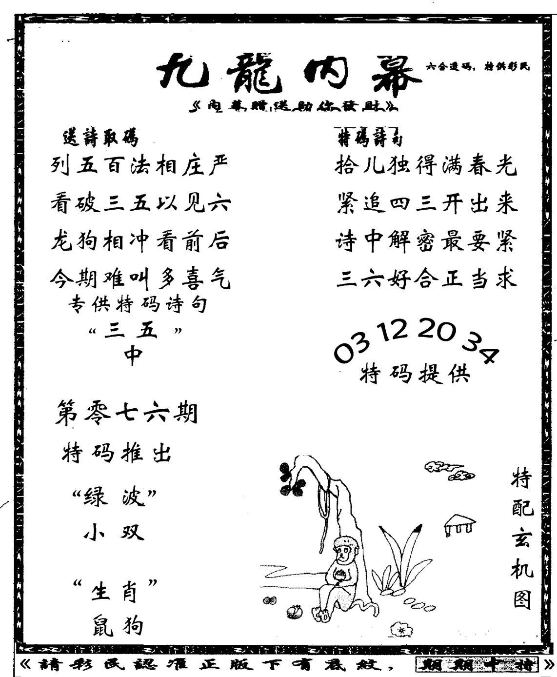076期老九龙内幕(黑白)