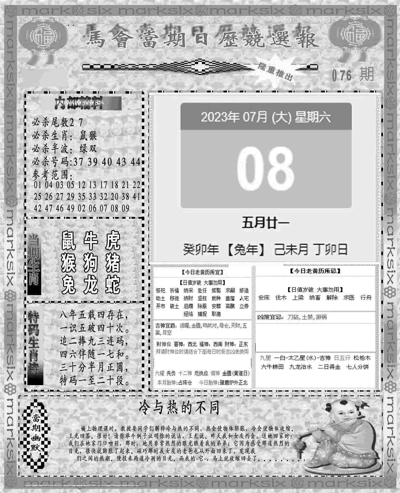 076期新当天报-1(黑白)