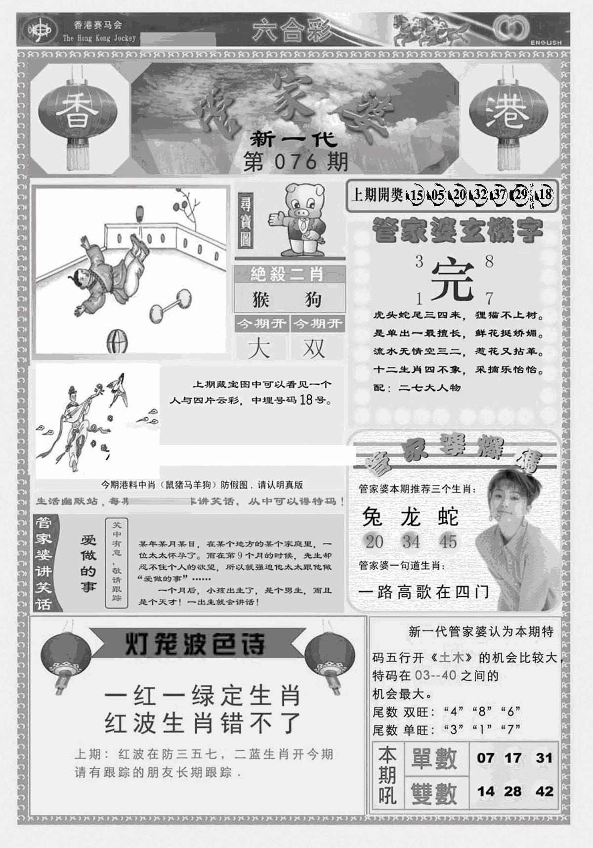 076期新当天报-3(黑白)