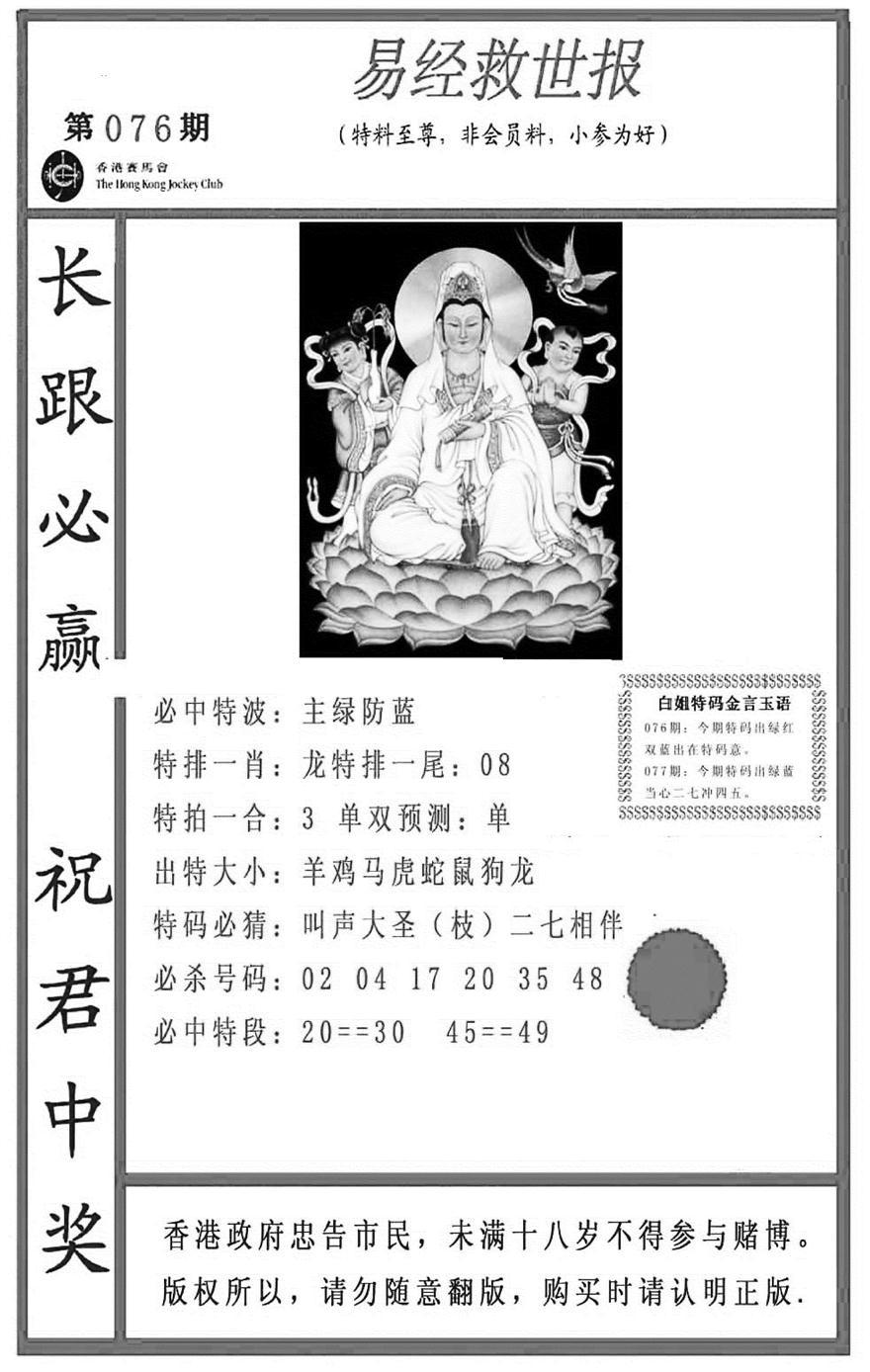 076期易经救世报(正版)(黑白)