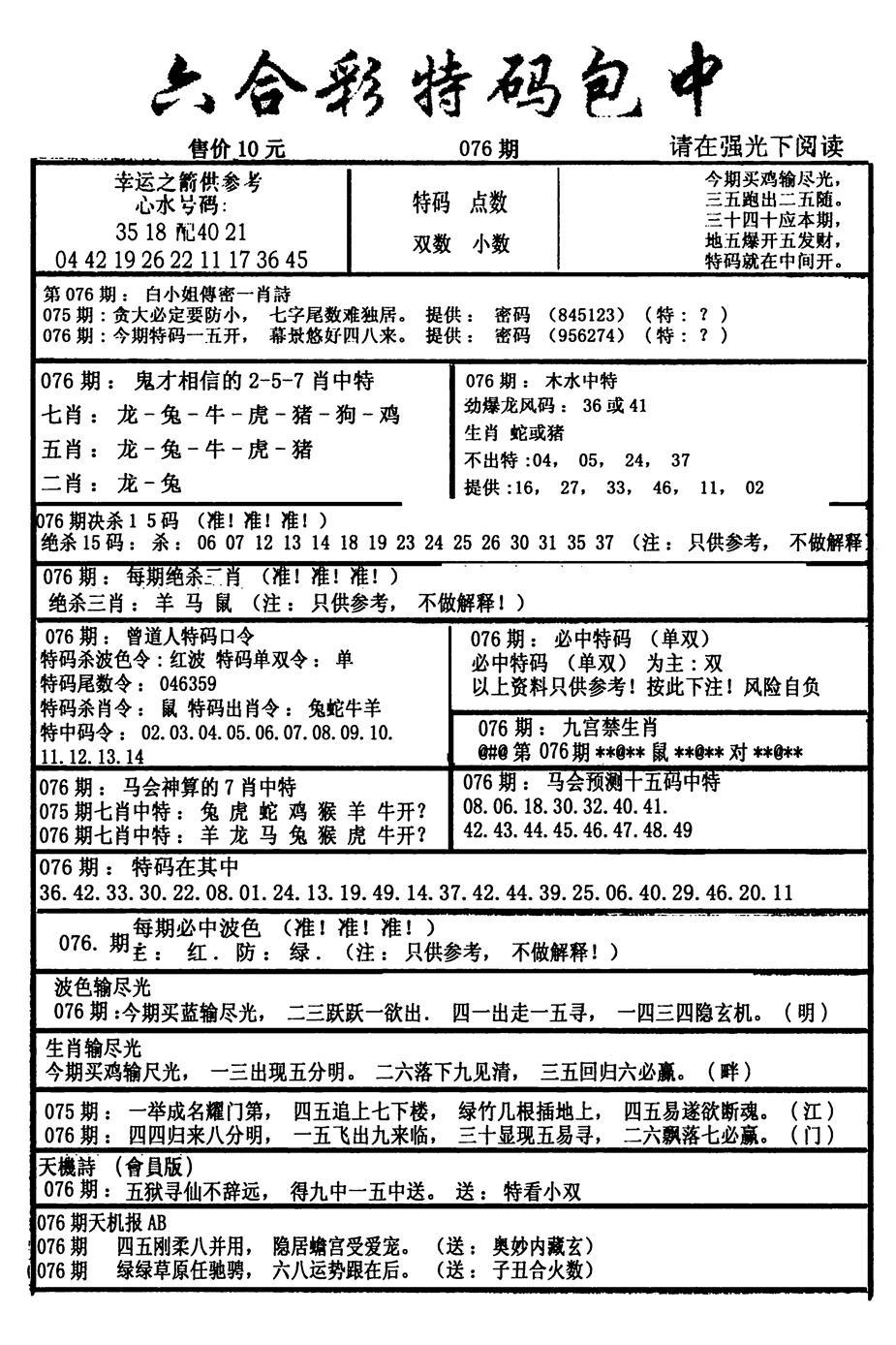 076期六合彩特码包中(黑白)
