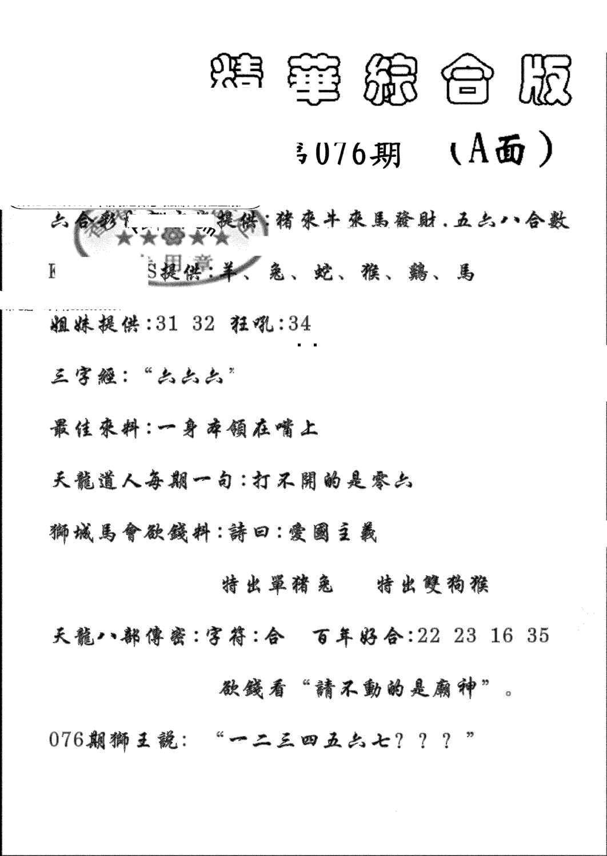 076期精华综合A(黑白)