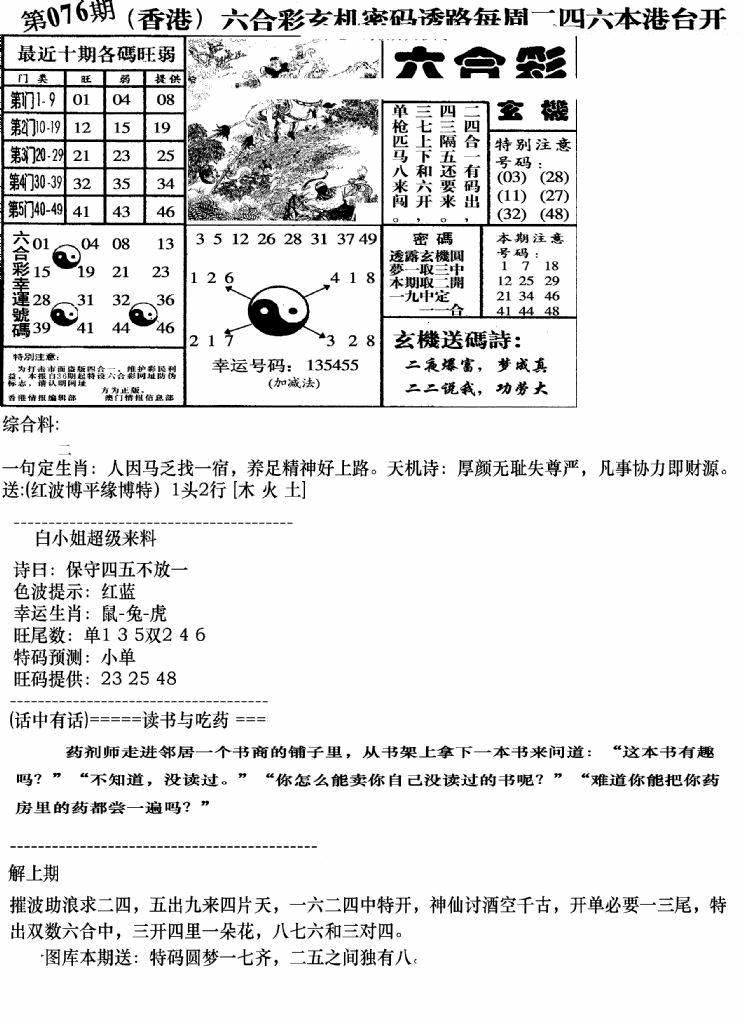 076期钻石玄机B(黑白)