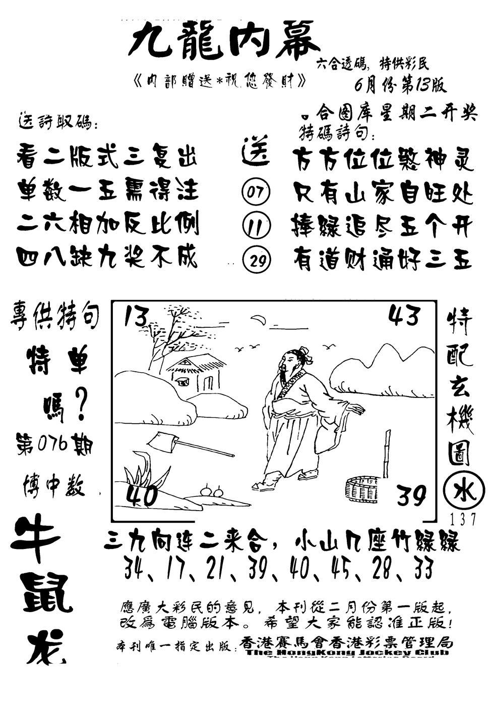 076期香港九龙传真-2(黑白)