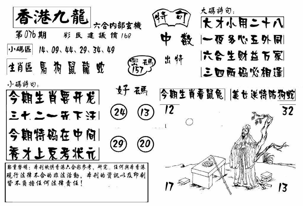076期香港九龙传真-4(黑白)