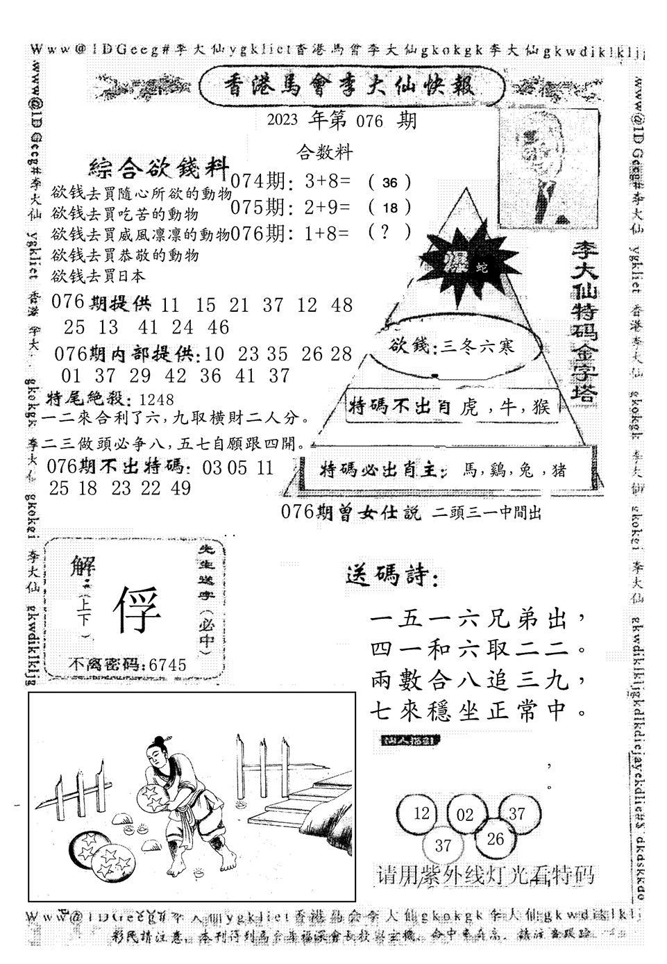 076期另版李大仙快报(黑白)