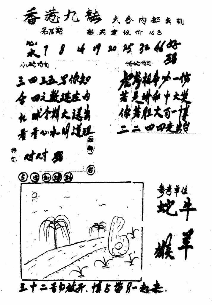 076期香港九龙传真1(手写版)(黑白)