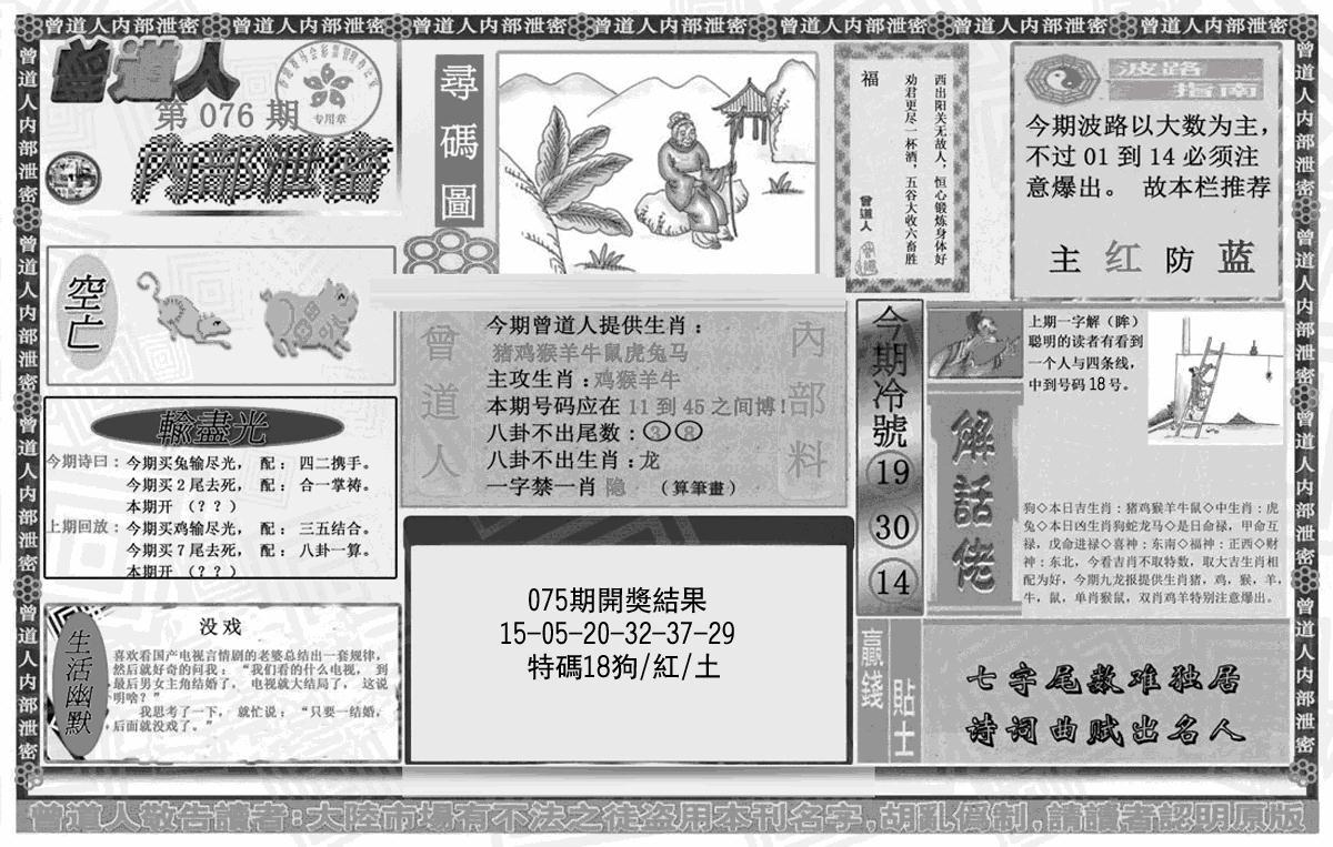 076期曾道人内幕泄密(黑白)