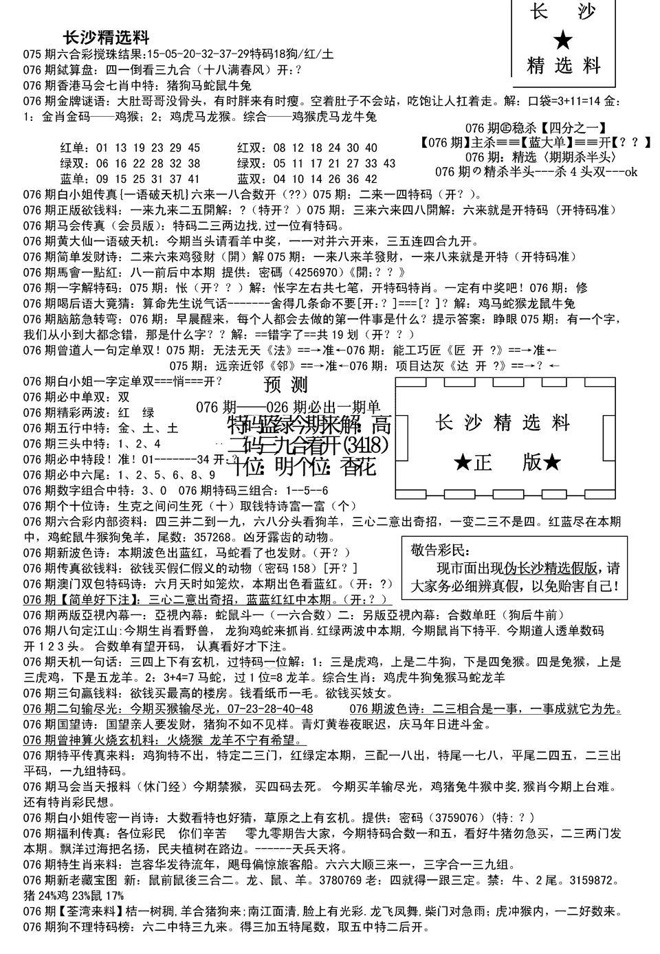 076期长沙精选料A(新)(黑白)