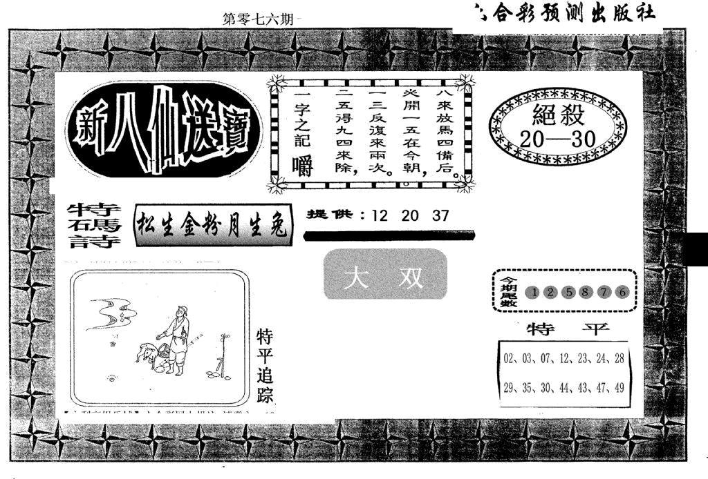 076期新八仙(黑白)