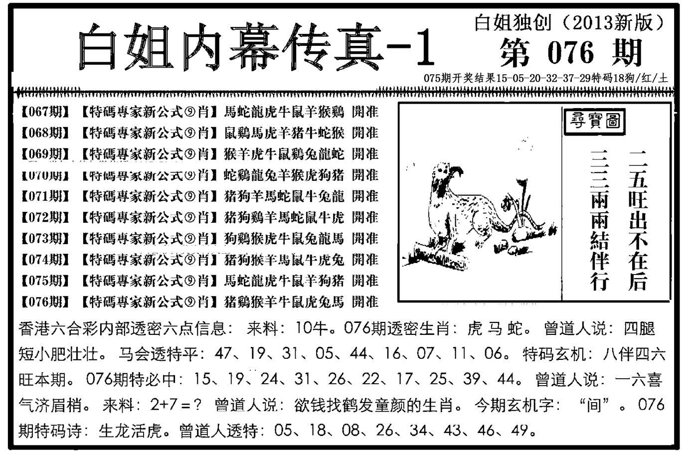 076期白姐内幕传真-1(黑白)