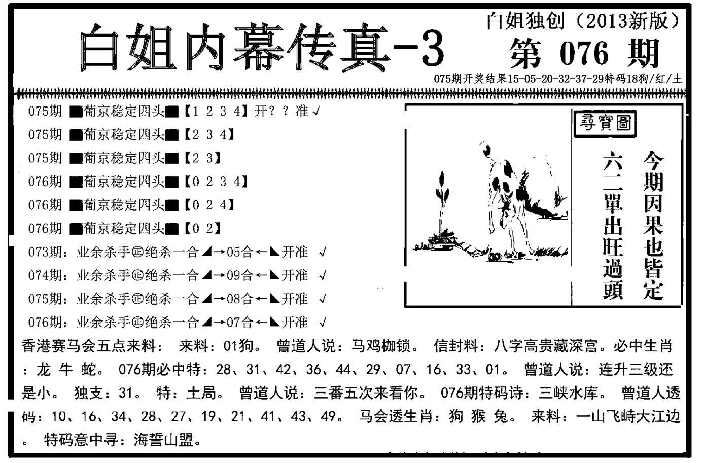 076期白姐内幕传真-3(黑白)