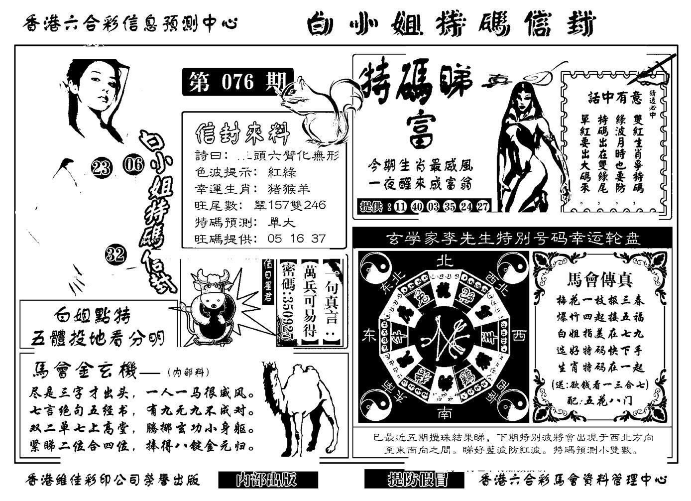 076期白小姐特码信封(新)(黑白)