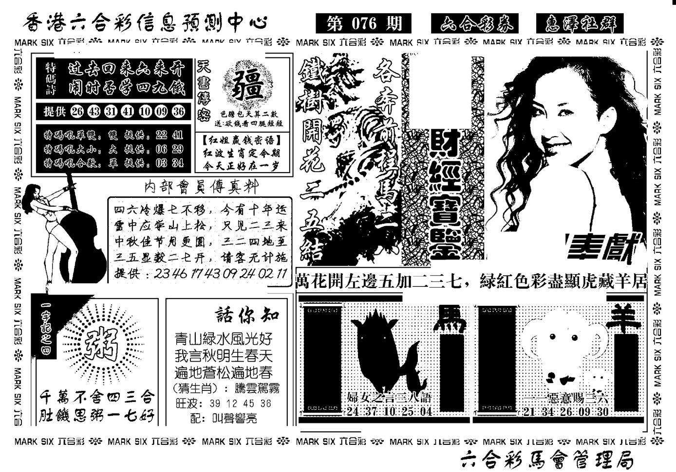 076期诸葛财经宝鉴(新)(黑白)