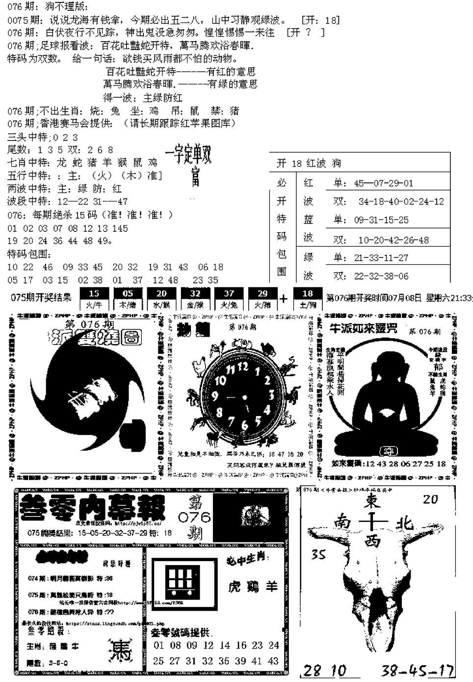 076期五鬼正宗久合儋料B(黑白)