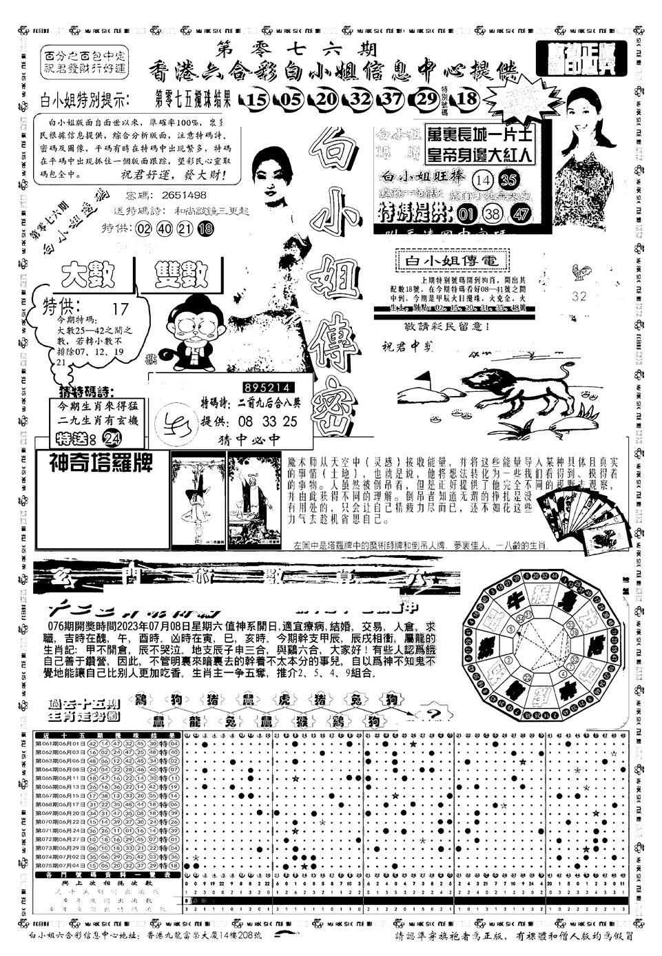 076期新版白小姐祺袍A(黑白)