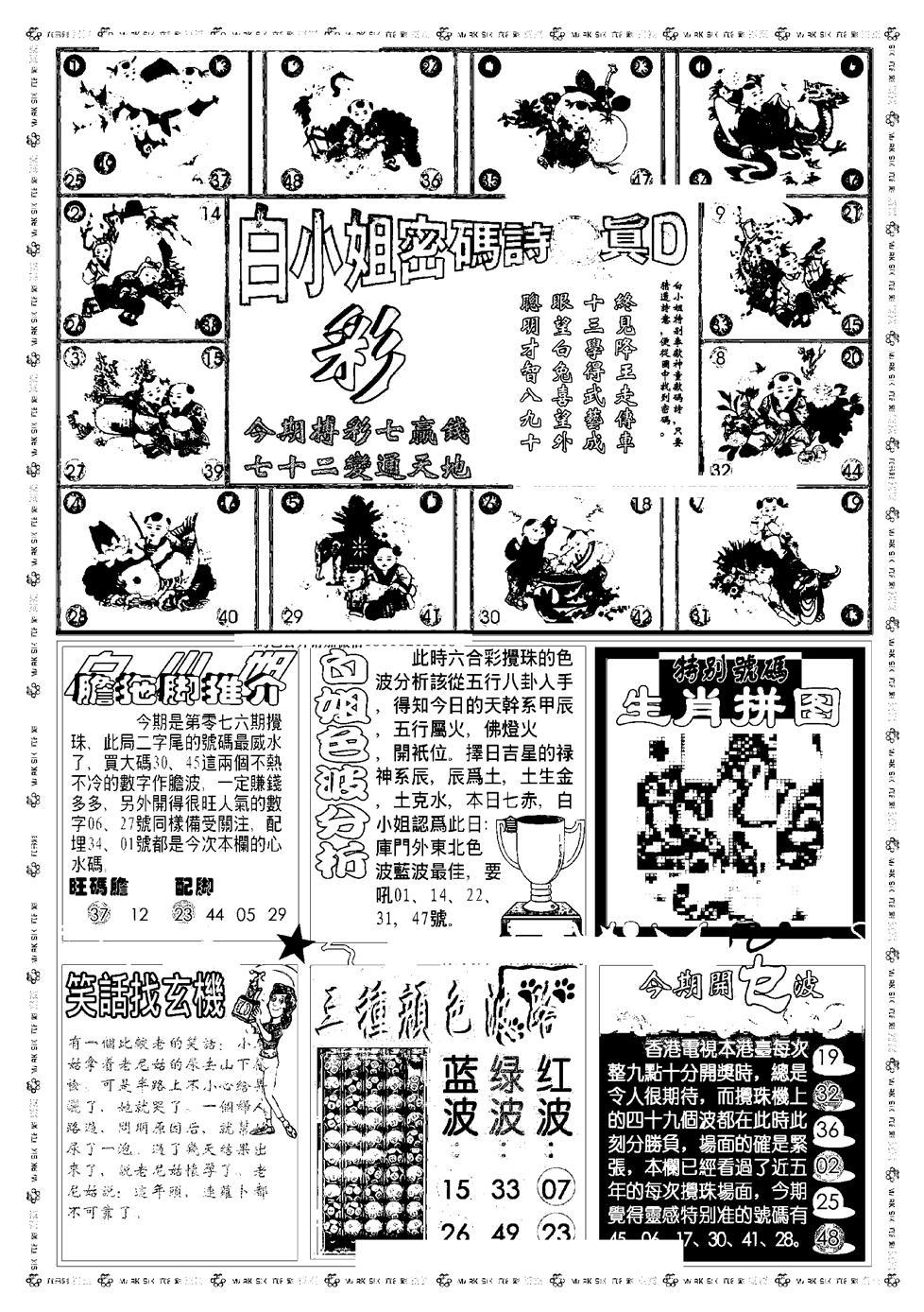 076期新版白小姐祺袍B(黑白)