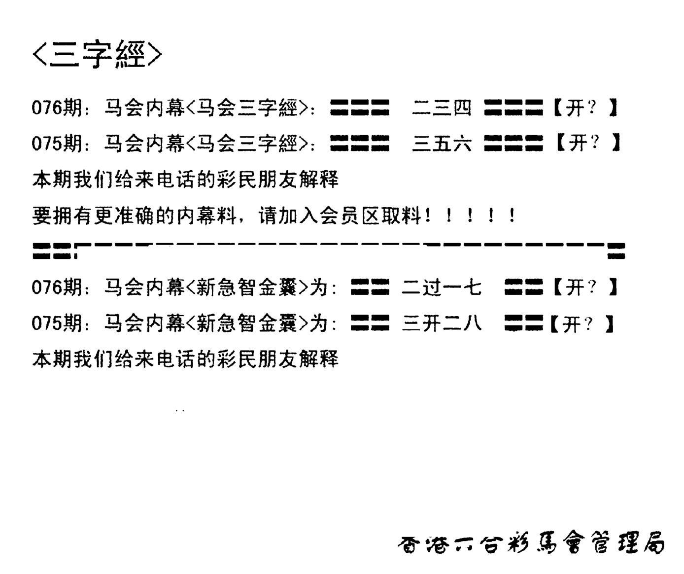 076期电脑版(早版)(黑白)