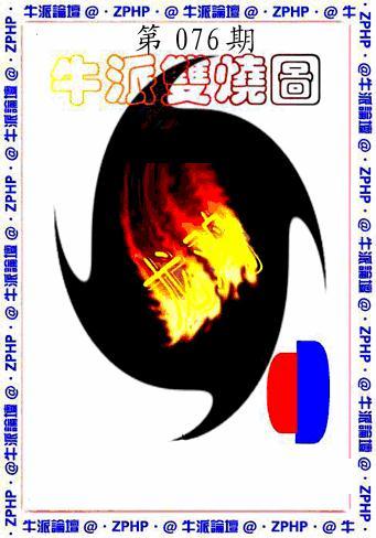 076期牛派系列1(黑白)