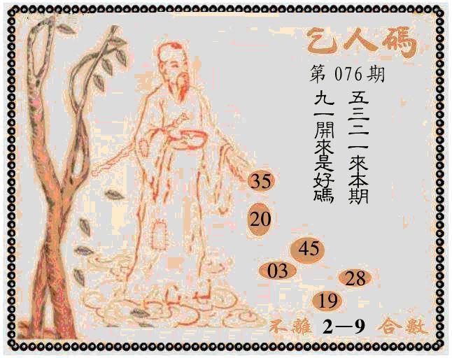 076期牛派系列9(黑白)