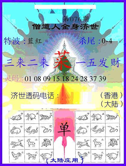 076期牛派金身济世(黑白)