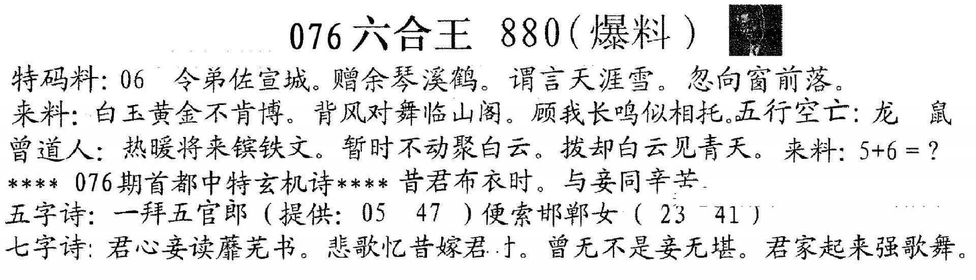 076期880来料(黑白)