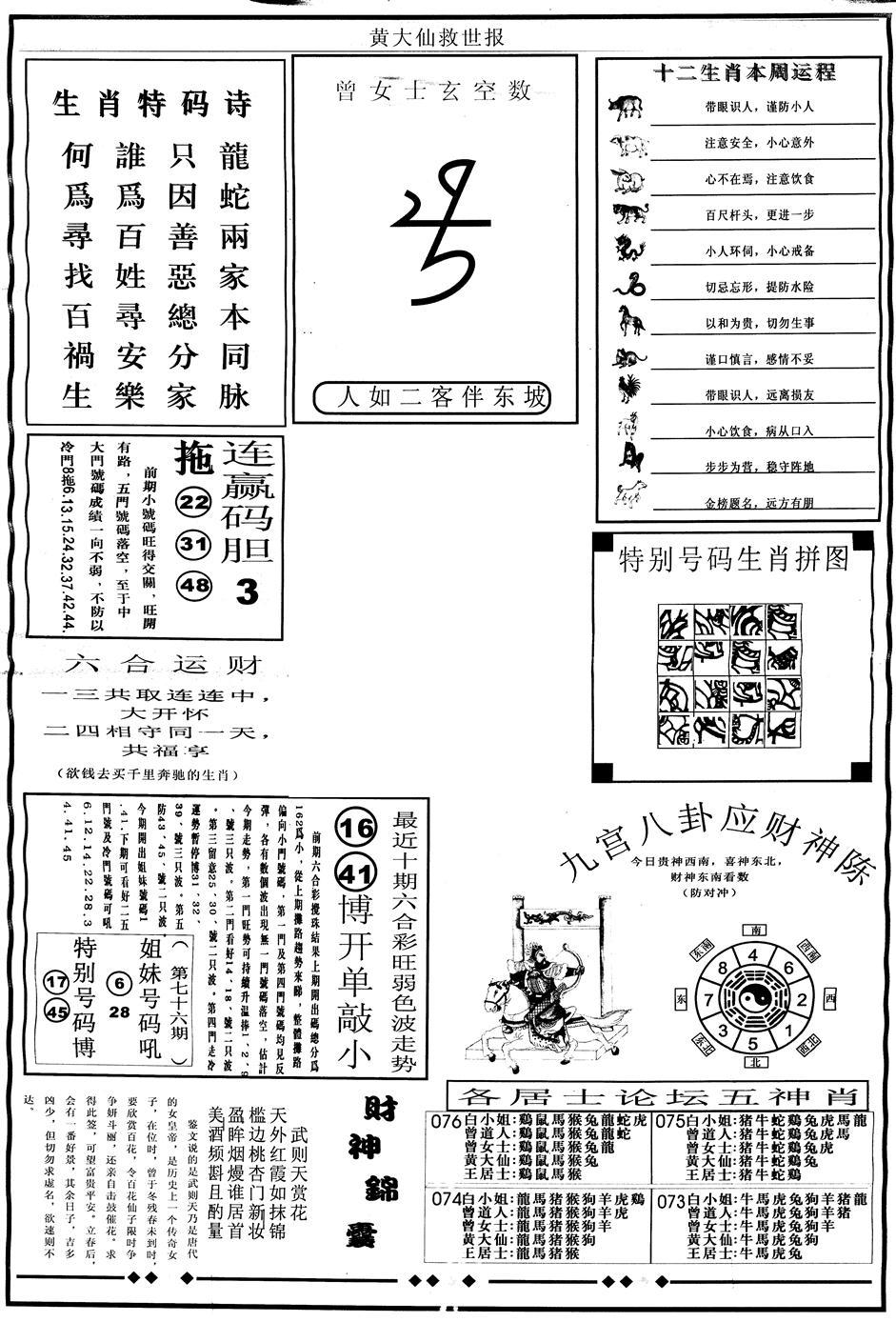 076期另版大救世B(黑白)