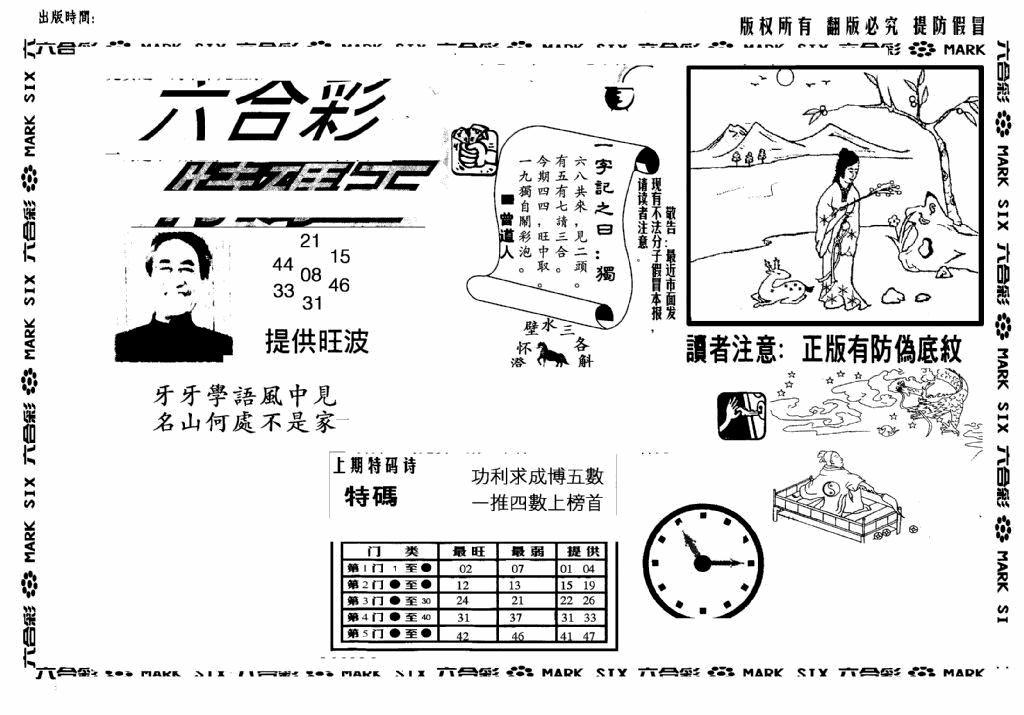 076期另版特码王(早图)(黑白)