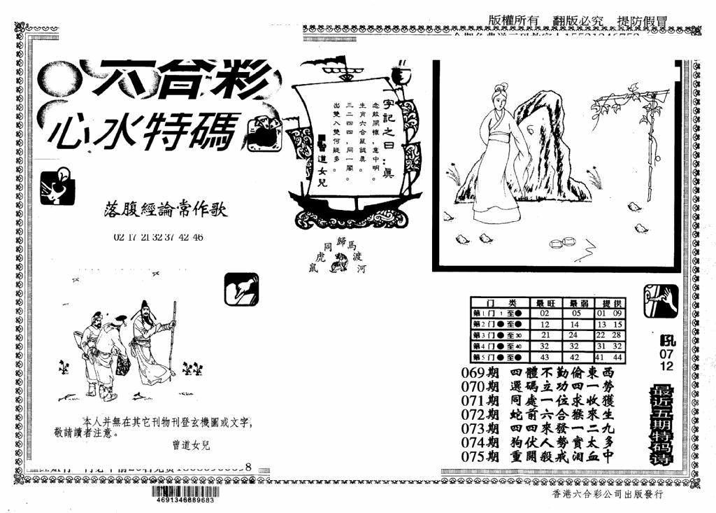 076期另版心水特码(早图)(黑白)
