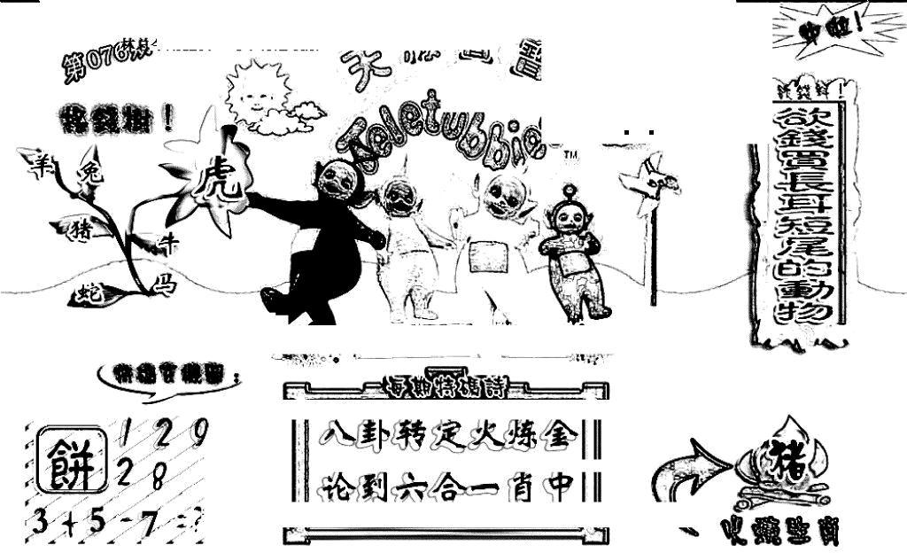 076期天线宝宝(早图)(黑白)