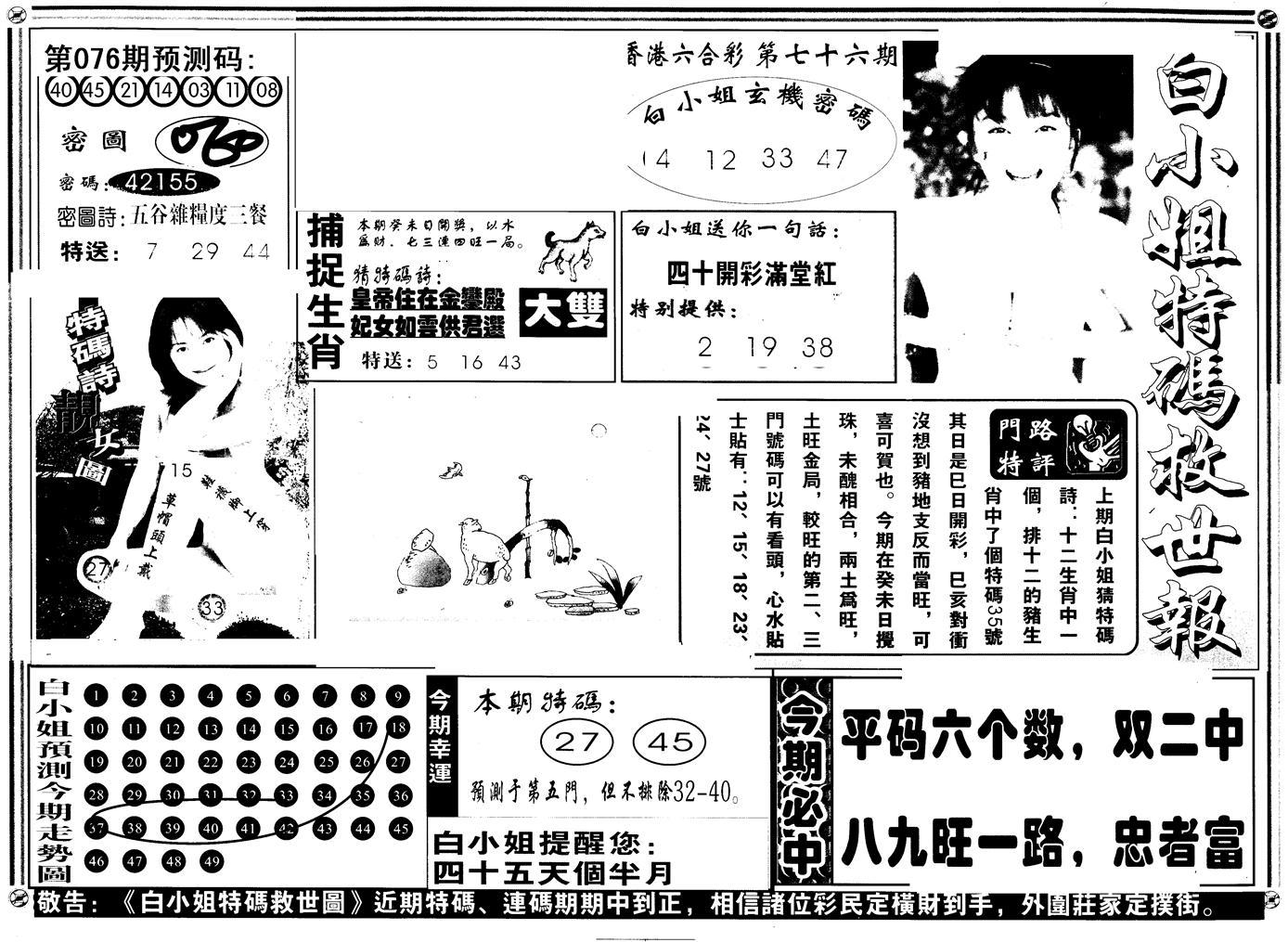 076期另版白姐特救世A(黑白)