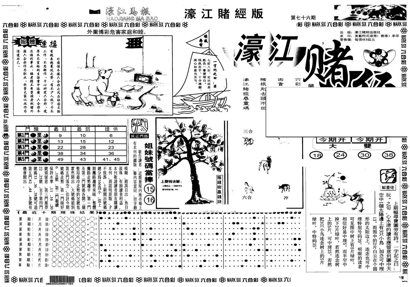 076期另版老濠江赌经A(黑白)