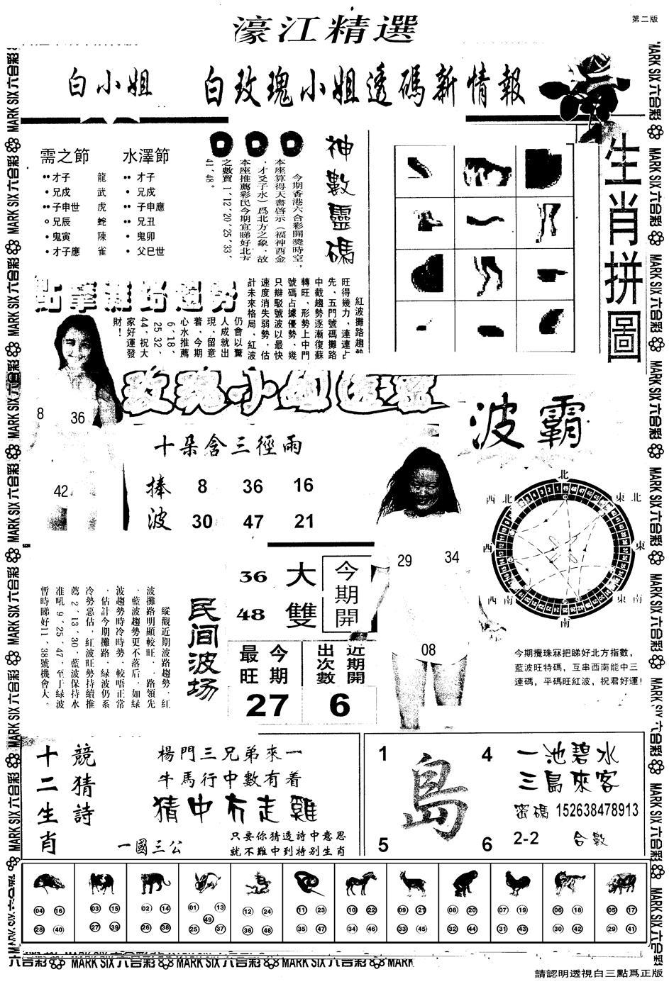 076期另版濠江精选B(黑白)