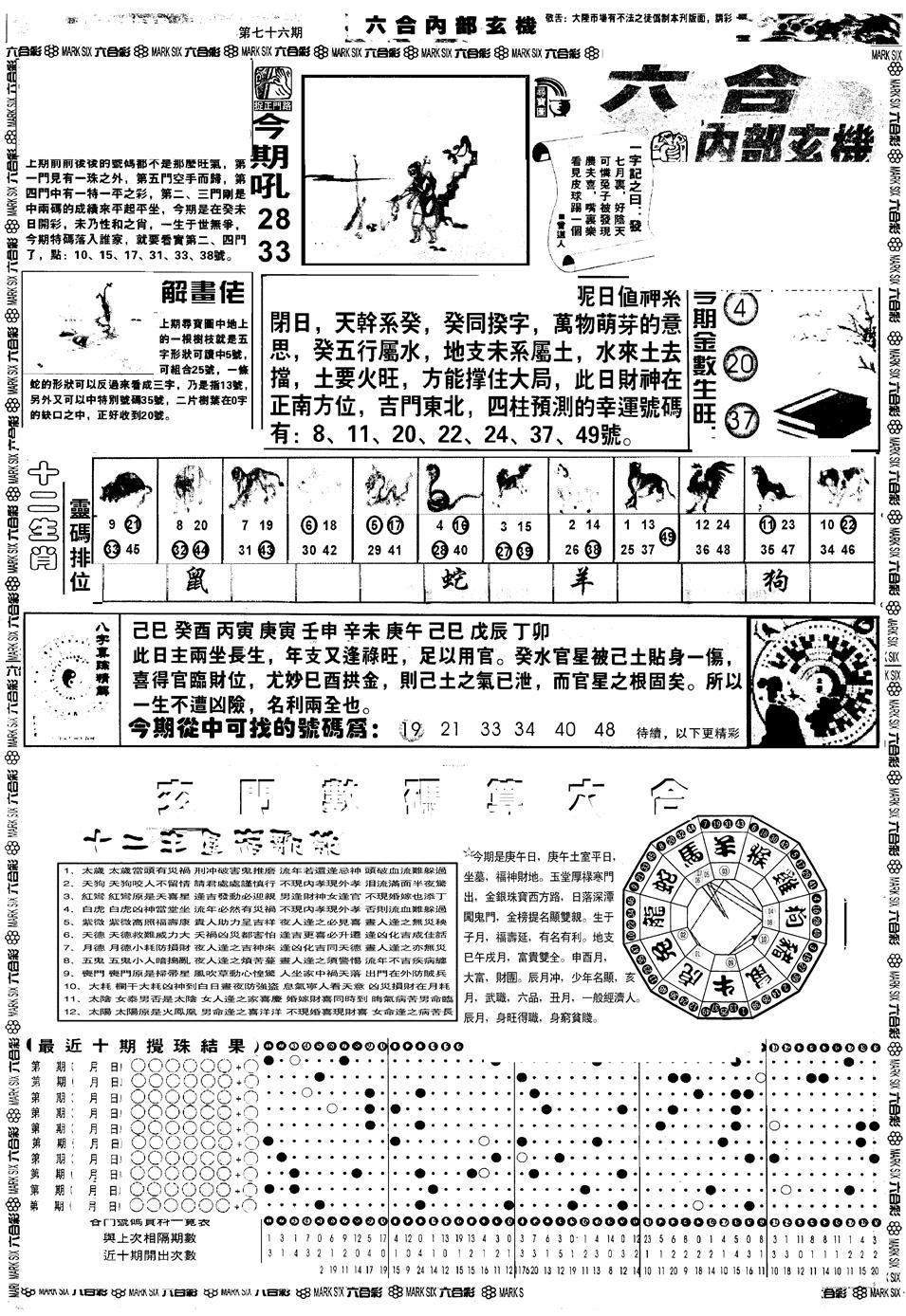 076期另版六内部玄机A(黑白)