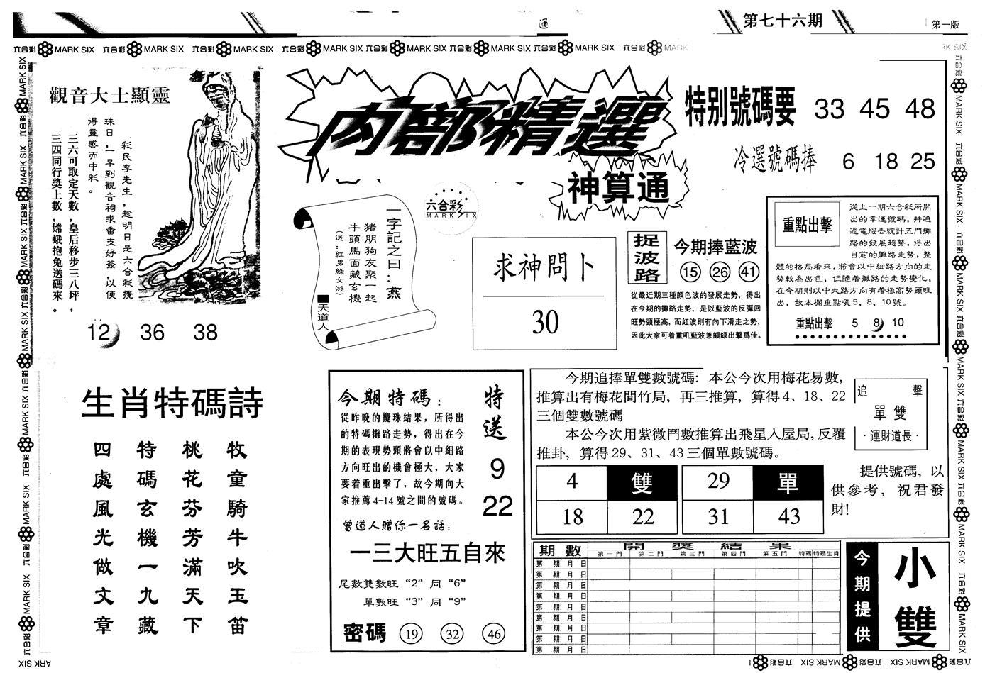 076期另版内精神算通A(黑白)