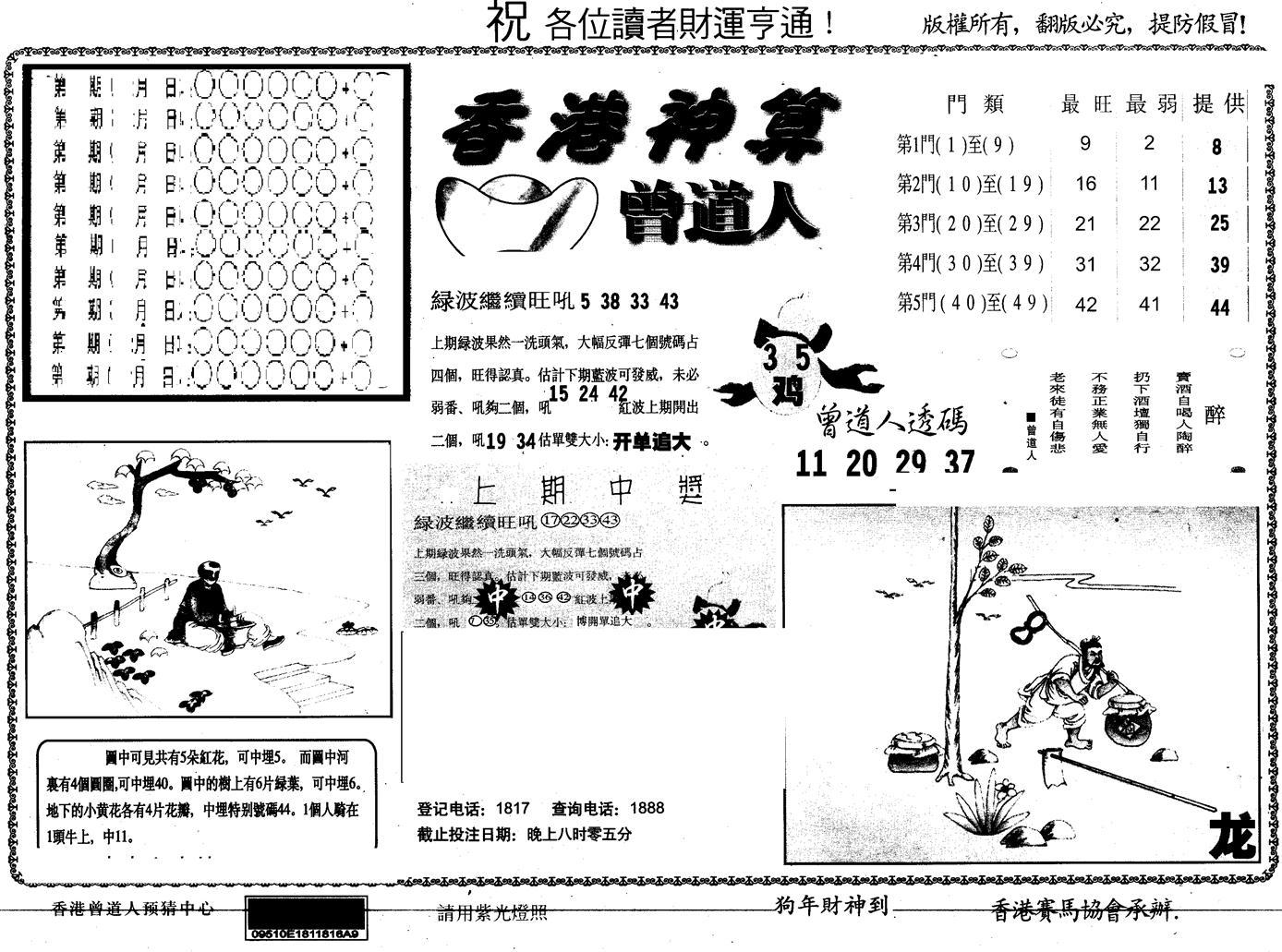 076期另版香港神算(黑白)