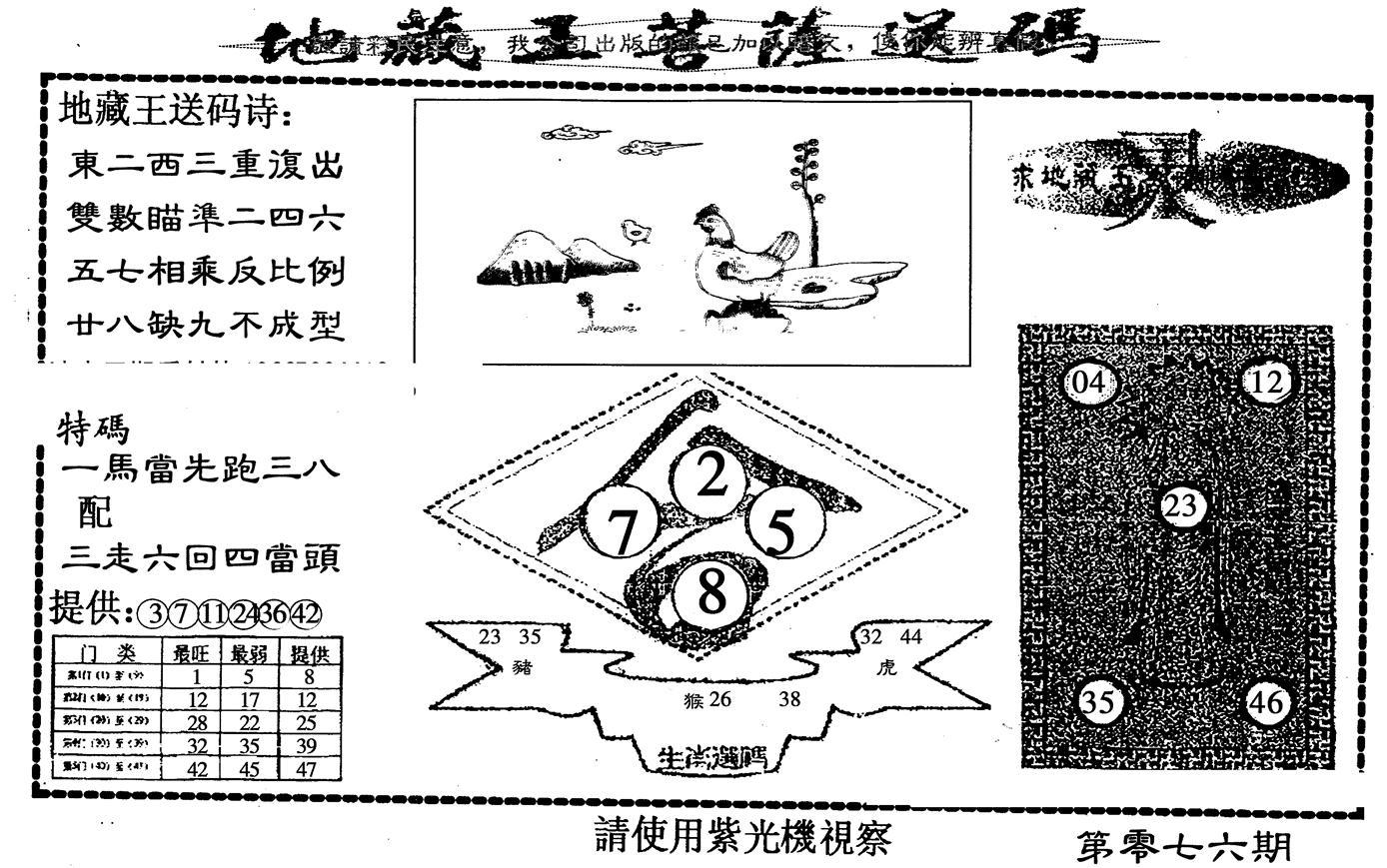 076期地藏王送码(黑白)
