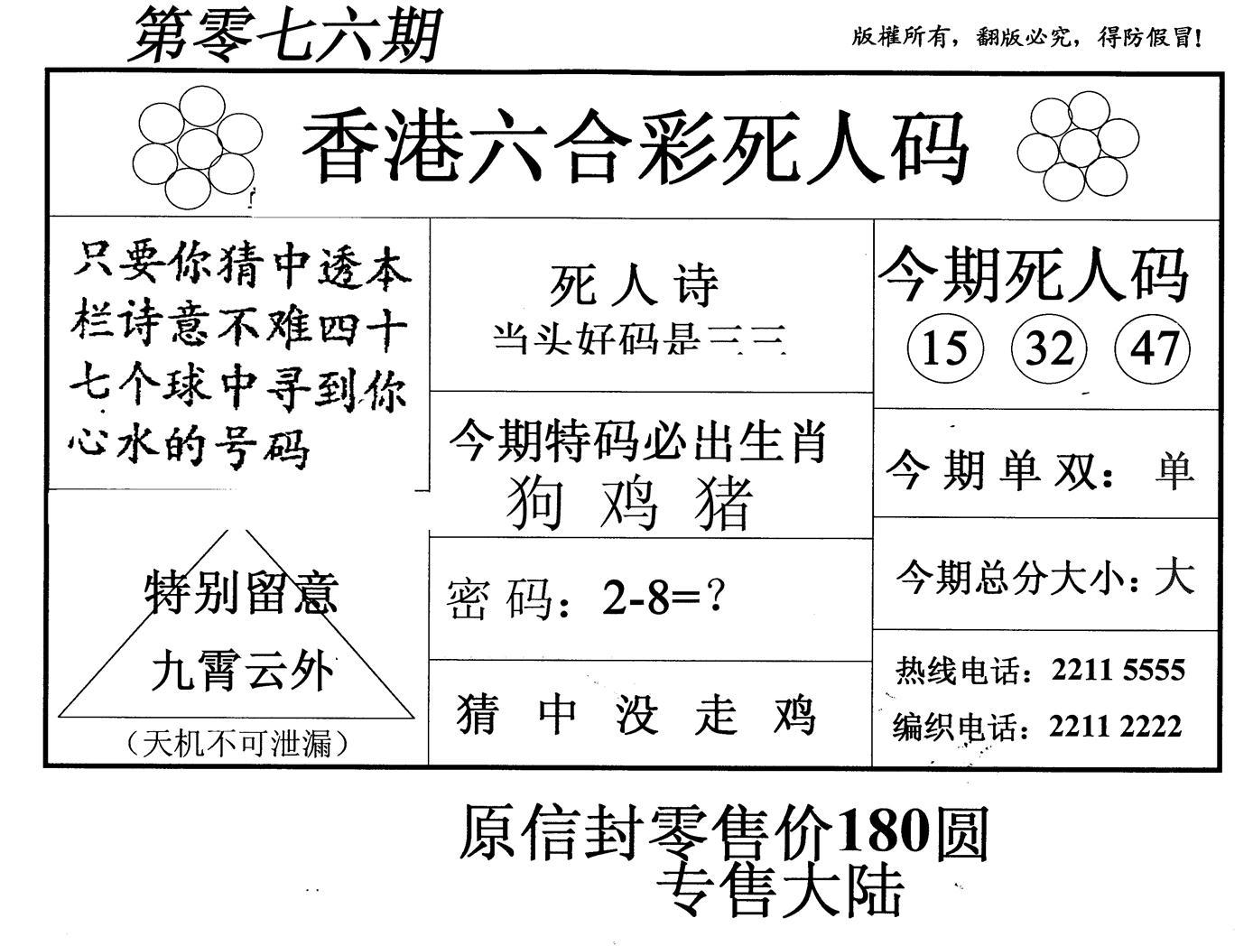 076期死人码(新版)(黑白)