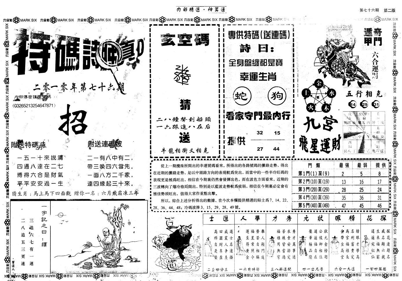 076期另版内部精选B(黑白)