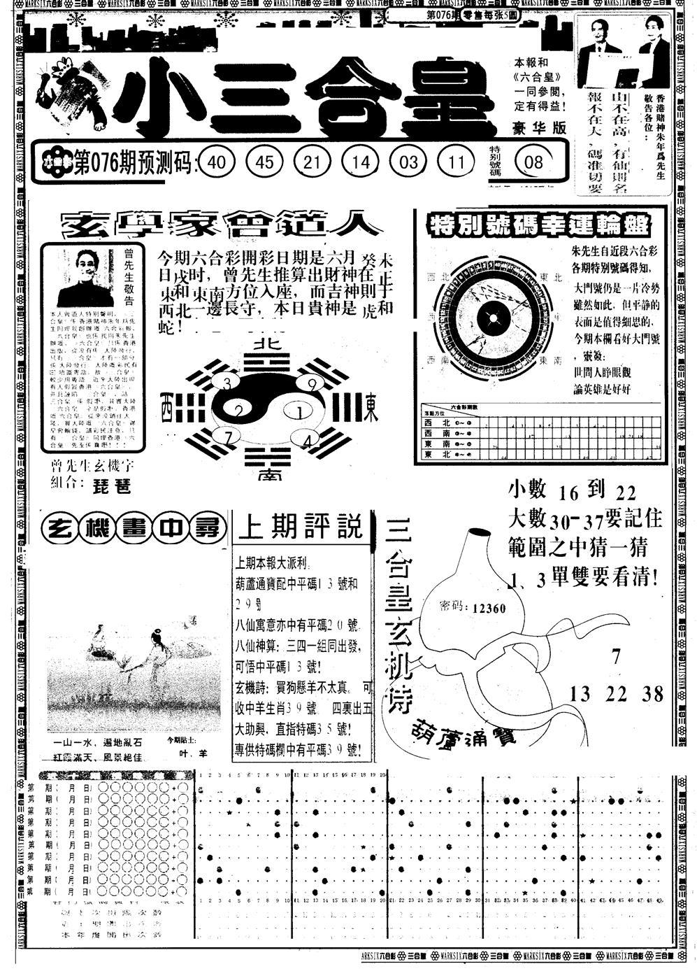 076期另版中版三合皇A(黑白)