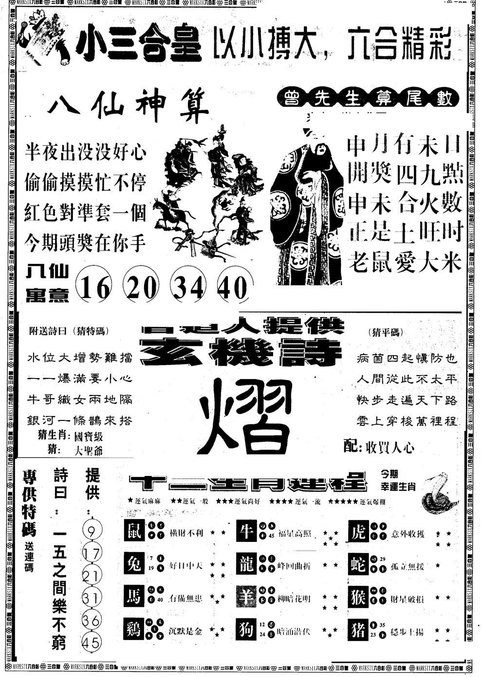 076期另版中版三合皇B(黑白)