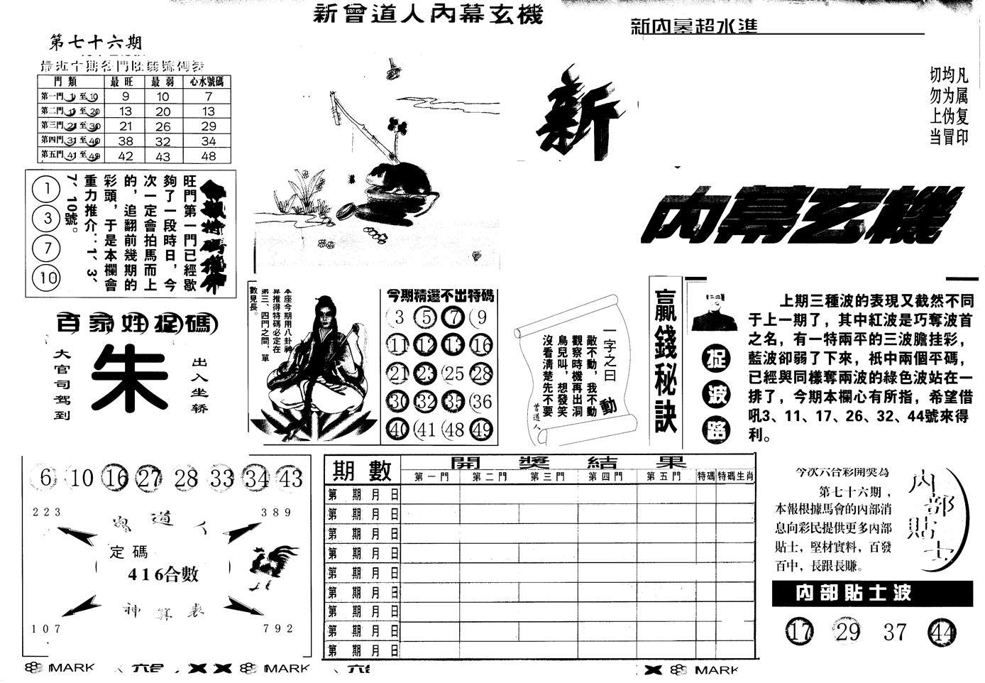 076期另版新内幕A(黑白)