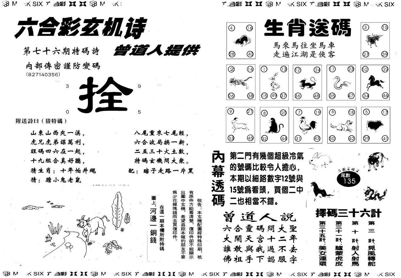 076期另版新内幕B(黑白)