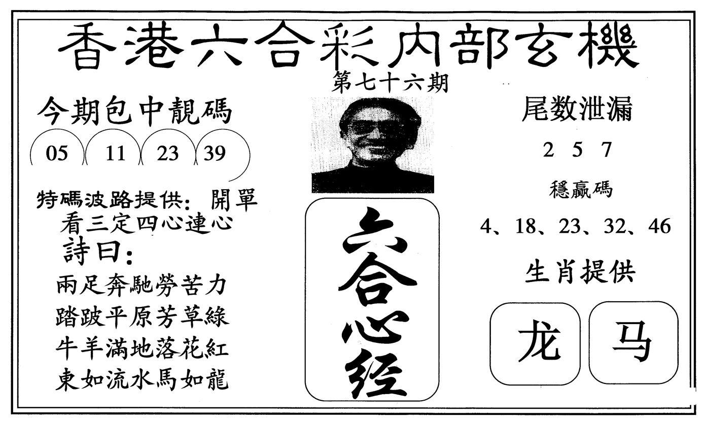 076期新六合心经(黑白)